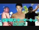 【2020年】淫夢BBスターターキット【基本BB配布】