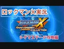 【ロックマンX】シグマステージ序・破・Q【実況プレイ】その5