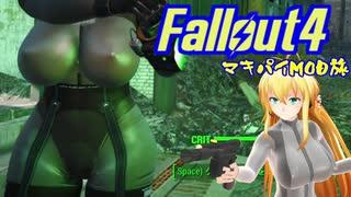 マキ旅 Fallout4 Part 10