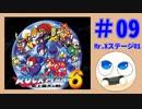 【実況#09】ロックマン6をひたすら楽しむマシュマロ【Mr.Xス...
