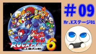 【実況#09】ロックマン6をひたすら楽しむマシュマロ【Mr.Xステージ01】