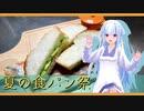 【夏の食パン祭り】サンドイッチ作ります。【葵】