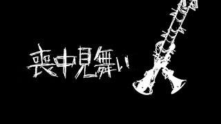 【初音ミク】喪中見舞い【オリジナル曲】