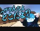 【ニセ旅動画】ぼくらは自宅で旅をする【自宅編】Part:4