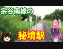 【VOICEROID旅行】休日放浪記 ~Chapter 16-1~宗谷線秘境駅 前編【ゆっくり旅行】