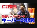 #仁井智也 #すっとこどっこい 漫談『現役サッカーコーチのキーパーの悲哀とは』