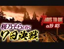 【7DAYS TO DIE】7DTDα19 #3 桜乃そらとゾンビ溢れる終末世界で7日決戦【VOICEROID】
