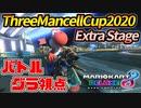 【マリオカート8DX】最強すぎる-ThreeMancellCup2020-バトル【グラ視点】