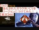 【DbD】強化されたガラクタいじりをリージョンにつけてみた!【実況】#95