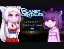 【PlanetCentauri】ぷらねっとーほけんたこうりたん#12