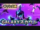 【フォートナイト】GALAXYスカウト等ギフト企画・FNCS注意点
