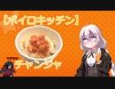 【VOICEROIDキッチン】チャンジャ