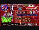 【SFC・ドラゴンクエスト3(Wii ドラクエ1・2・3版)】実況 #26 昔を思い出して頑張るぞ!~そして伝説へ……~【Part29】
