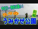 釣り動画ロマンを求めて 349釣目 (前編:うみかぜ公園)