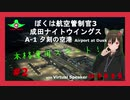 【ぼくは航空管制官3】本格運用スタート!【成田ナイトウイン...