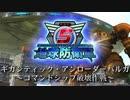 【地球防衛軍5】バルガならマザーシップを破壊できる!【現場猫】