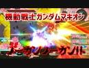 【実況】機動戦士ガンダムマキオン~ノーカンノーカン!!~