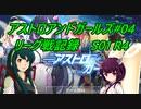 ずん子のアスガル攻略04「リーグ戦S01R4」