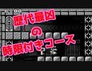 【マリオメーカー2】世界のコースで戯れる #88【ゲーム実況】