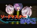 【ファイナルソード】ソードマスターはなこ【Voiceroid実況】Part4