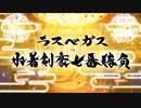 FGO 日本出身・和装サーヴァントと征く異聞帯攻略 強敵編 其ノ六