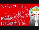 【初音ミク】スパンコール【オリジナル】