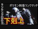 下剋上完了で最終回ポケモン剣盾ランクマッチ【ゆっくり実況プレイ】【part1】