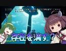 【VOICEROID実況】きりたん達の初めての宇宙旅行 part3【Risk of Rain 2】