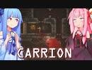 琴葉茜は怪物、生存者が敵の逆ホラーゲーム #8【CARRION】