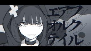 【MV】エアフオルクテイル/Gero