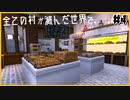 cocricotで小さなパン屋さんを作りました。[全ての村が滅んだ世界で。パート4]【minecraft / VOICEROID実況プレイ】