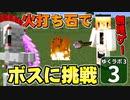 【Minecraft】ゆくラボ3~魔法世界でリケジョ無双~ Part.3【ゆっくり実況】