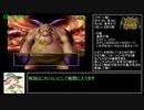 PS2版DQ5カジノ技未使用RTA Part8