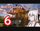 【7DTD】妹紅の50daysツーリスト 6日目【ゆっくり実況】