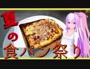 【夏の食パン祭り】ハンバーグパングラタン作ります。【茜】