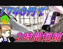 青春18きっぷばかりに頼ってられるか俺は東北新幹線に逃げるぞ【Chanornia】