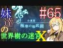 【世界樹の迷宮X】妹達の世界樹の迷宮X #65【VOICEROID実況】