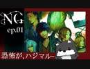 "#1【NG】 日常を崩壊させる ""怪異譚"" 〔心霊ホラー実況〕"