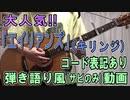 【コード譜あり】キリンジ「エイリアンズ」サビだけ弾き語り風【演奏動画】