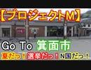 【プロジェクトⓂ︎】Go To 箕面市✨夏だっ!選挙だっ! N国だっ!