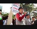 Kill Jap Korean racism demonstration.