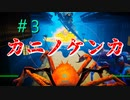 神ゲーでしょうか、いいえカニゲーです。『カニノケンカ -Fight Crab-』#3