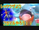 【ポケモンGO】ドラゴンウィークスタート!フカマルレイドを追え!!