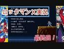 【ロックマンX】初代ロックマンXのシグマはガチで強い!【実況プレイ】最終回