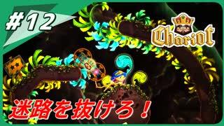 【チャリオット】運べ!宝の霊柩棺 Part12【ごーぐる】