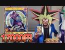 17000円のブラックマジシャンを狙う決闘者