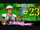 【姉弟で実況】PS「アンジェリークspecial2」弟が宇宙を育てる初見プレイ #23