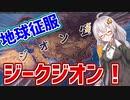 【HoI4 ガンダムmod】 アカリ・ザビの野望 第四話 ジオン公国に栄光あれ!! ジオンが世界征服!!! 【VOICEROID実況】
