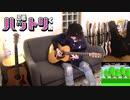 ファミコンの「忍者ハットリくん」の曲(Guitar Cover)