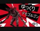 【DBD】ゆっくりデモゴルゴン#1【ゆっくり実況】